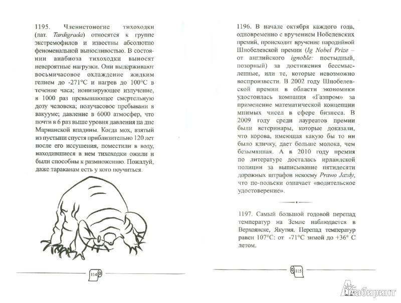 Иллюстрация 1 из 16 для Самая нужная книга для самого нужного места II. Еще 500 невероятных фактов, которых вы не знали | Лабиринт - книги. Источник: Лабиринт