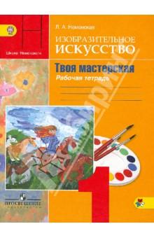 Изобразительное искусство. Твоя ...: www.labirint.ru/books/353433