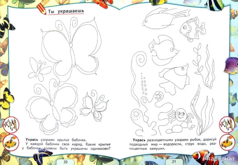 Изобразительное искусство. Твоя ...: shop.nanya.ru/books/353433
