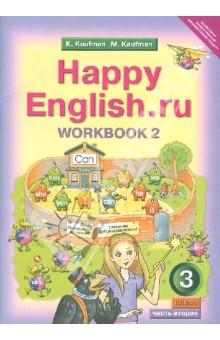 скачать учебник английского языка 6 класс кауфман
