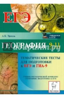 География. Тематические тесты для подготовки к ЕГЭ и ГИА-9. 9-11 классы