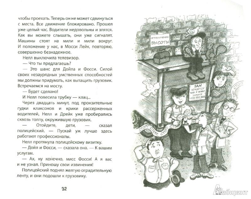 Иллюстрация 1 из 9 для Случай с мусорным ведром, которое вздыхало - Мишель Торри   Лабиринт - книги. Источник: Лабиринт