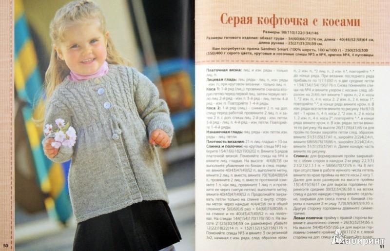 Иллюстрация 1 из 26 для Кофточки, пуловеры, жилеты для детей   Лабиринт - книги. Источник: Лабиринт