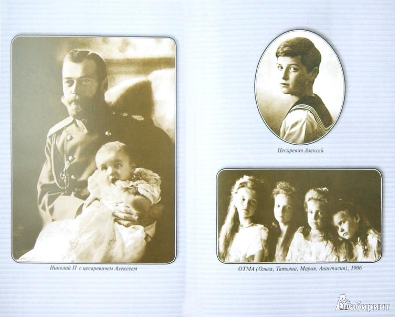 Анна вырубова фрейлина ее величества дневник и воспоминания