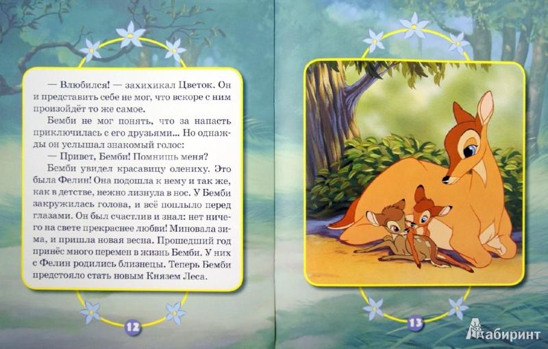 Иллюстрация 1 из 10 для Бемби. Мультколлеция | Лабиринт - книги. Источник: Лабиринт