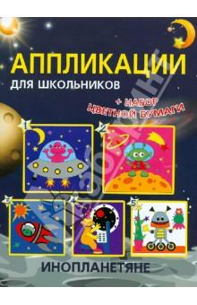 Аппликации для школьников Инопланетяне