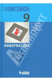 Информатика 9 класс семакин учебник фгос скачать