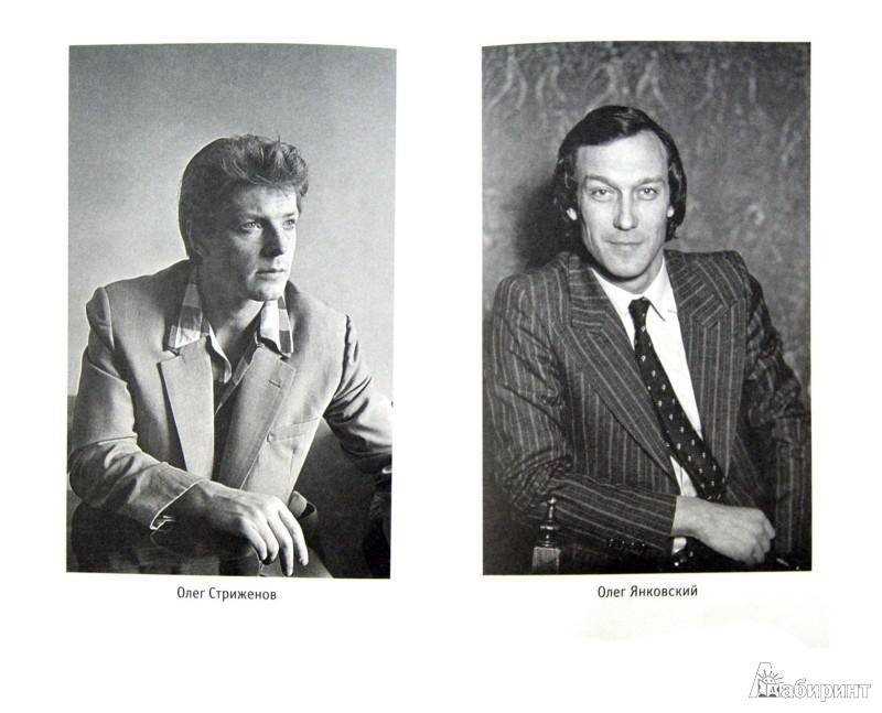 Иллюстрация 1 из 11 для Красавцы советского кино - Федор Раззаков | Лабиринт - книги. Источник: Лабиринт