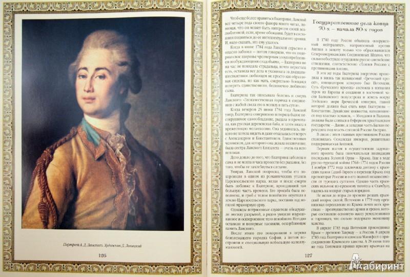 Иллюстрация 1 из 31 для Тайны дома Романовых - Вольдемар Балязин | Лабиринт - книги. Источник: Лабиринт