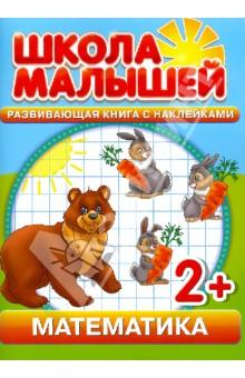 Математика. Развивающая книга с наклейками. Для детей от 2-х летЗнакомство с цифрами<br>ШКОЛА МАЛЫШЕЙ - это обучающее издание, разработанное специально для наших детей! Система занятий создана таким образом, чтобы обеспечить необходимый уровень развития ребёнка в соответствующем возрасте от 2 до 5 лет.<br>Эти издания позволят развить у ребёнка память, внимание, мышление, логику, а также научат счёту, рисованию, чтению.<br>Поиграйте с ребёнком в ШКОЛУ, и он будет благодарен Вам!<br>Ведь это надо знать!<br>P.S. В качестве подсказок и ответов более 50 наклеек!<br>Для чтения взрослыми детям.<br>