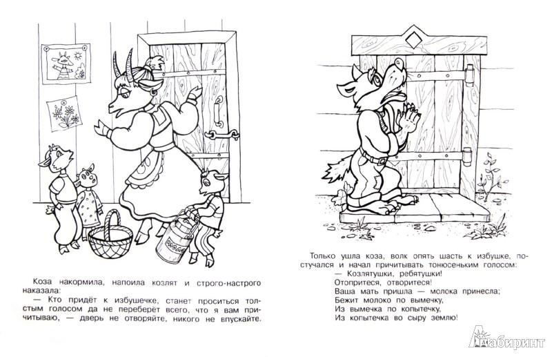 Иллюстрации к волк и семеро козлят