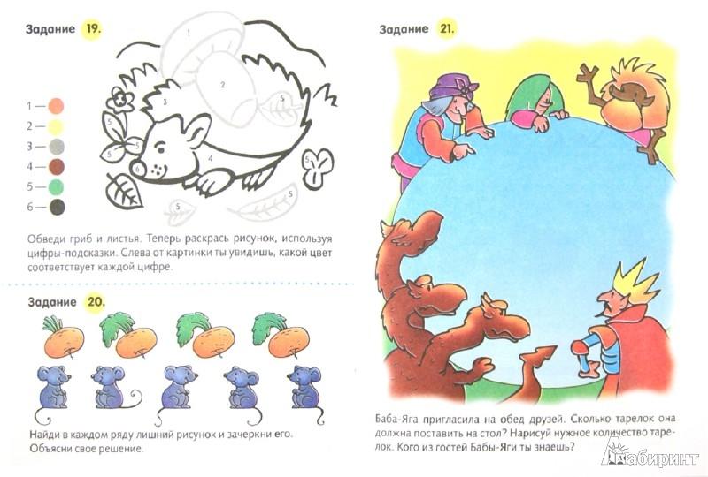 Иллюстрация 1 из 44 для Полезные задания - для детей 4-5 лет | Лабиринт - книги. Источник: Лабиринт