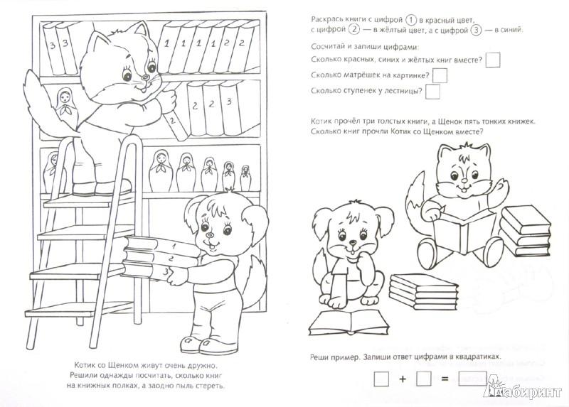 Иллюстрация 1 из 11 для Умная раскраска. Уроки математики. Учимся складывать | Лабиринт - книги. Источник: Лабиринт