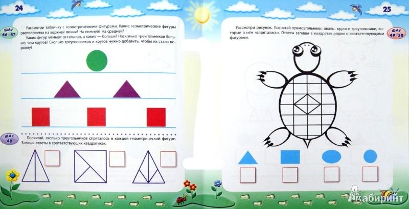 Иллюстрация 1 из 16 для Математика. Логика: для дошкольников - Ольга Ханина | Лабиринт - книги. Источник: Лабиринт
