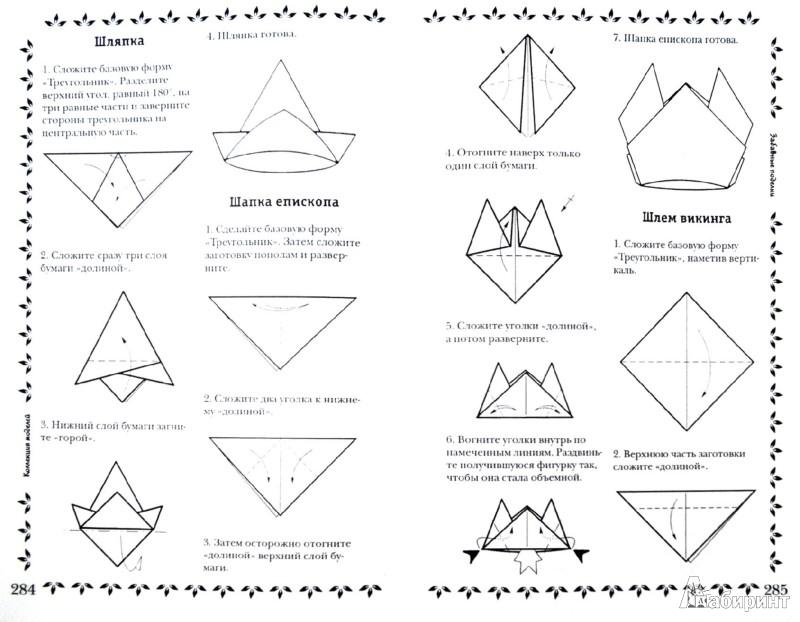Иллюстрация 1 из 5 для Большая книга оригами - Юлия Кирьянова   Лабиринт - книги. Источник: Лабиринт
