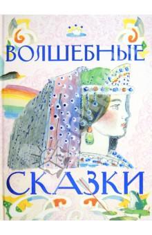 Волшебные сказкиСказки отечественных писателей<br>Почему русские народные сказки называют волшебными? Может, потому, что в них происходят доселе невиданные события? Или потому, что главные герои - это Морозко, Царевна-Лягушка и другие сказочные персонажи? А может быть, потому, что чудо, вымысел и реальность так тесно переплетаются друг с другом, что и рождается самое настоящее волшебство? Да, да е ещё раз да, но стать сказке по-настоящему волшебной помогают красивые иллюстрации, например, такие, как в нашей удивительной книге, - иллюстрации известного художника, классика детской литературы Ю. Коровина! <br>Обработака А. Н. Толстого и А. Н. Афанасьева.<br>Для дошкольного возраста<br>