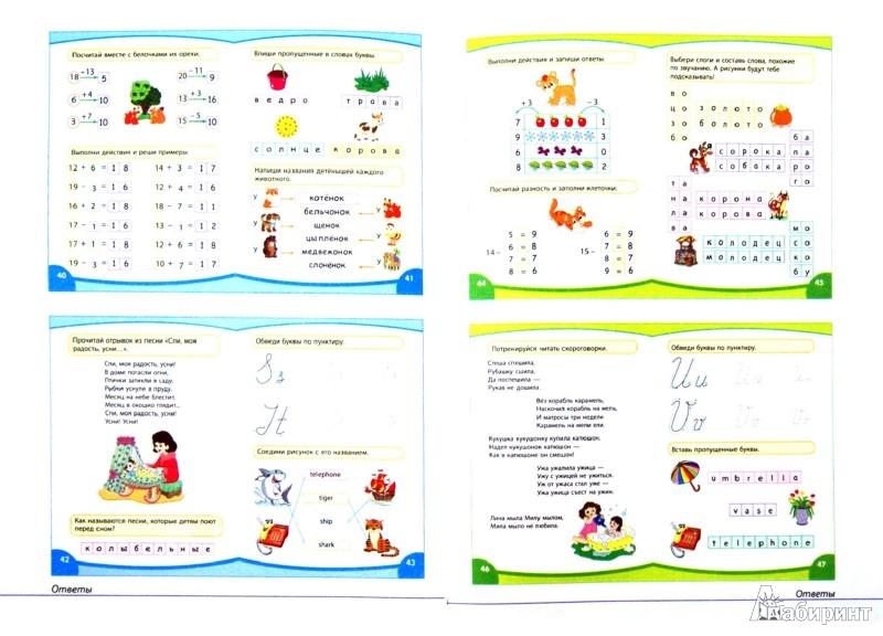 Иллюстрация 1 из 7 для Веселые каникулы: я закончил 1 класс - Зиновьева, Дмитренко | Лабиринт - книги. Источник: Лабиринт