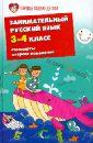Петлякова Эльвира Николаевна Занимательный русский язык. 3-4 классы. Стандарты второго поколения