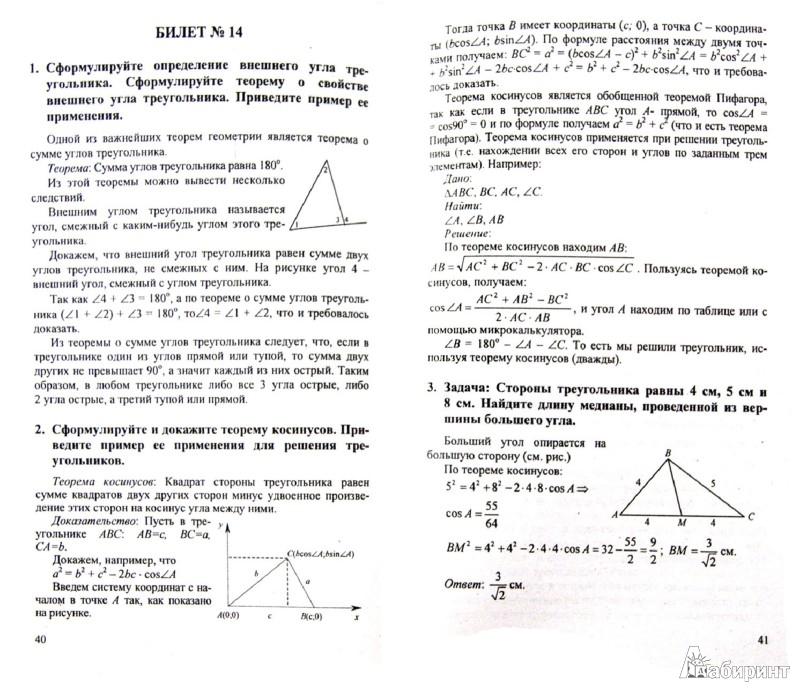 Экзаменационные билеты по математике для 8 класса с ответами