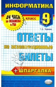 Чуркина Татьяна Евгеньевна Информатика. 9 класс. Ответы на экзаменационные билеты + шпаргалка