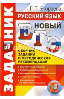 ЕГЭ. Русский язык. Сборник заданий и методических рекомендаций