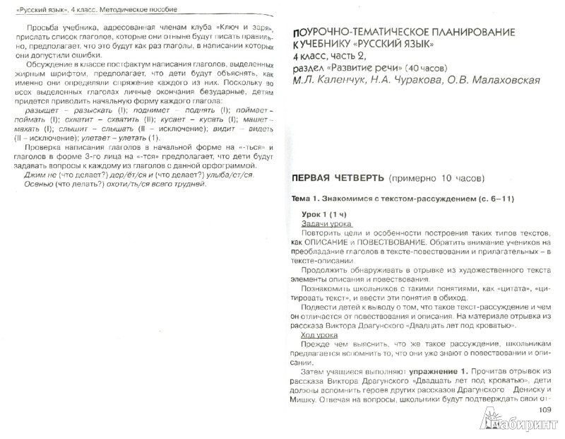 Гдз Рус Яз 2 Класс Чуракова
