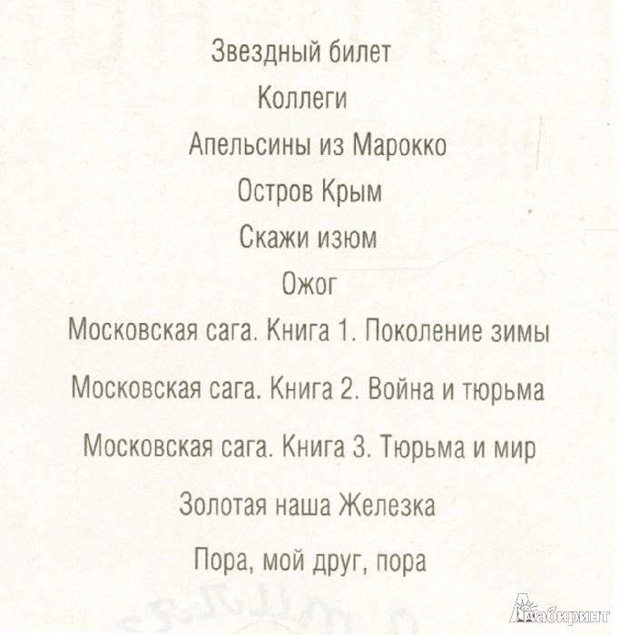 Иллюстрация 1 из 9 для Московская сага. Книга 2. Война и тюрьма - Василий Аксенов   Лабиринт - книги. Источник: Лабиринт