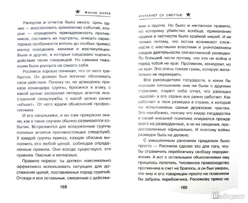 Иллюстрация 1 из 7 для Контейнер со смертью - Максим Шахов | Лабиринт - книги. Источник: Лабиринт