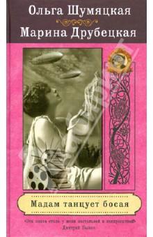 Мадам танцует босаяСовременная отечественная проза<br>Мадам танцует босая - первый из серии проникновенных и захватывающих ретро-романов Ольги Шумяцкой и Марины Друбецкой. Авторы пишут о России, в которой длится Серебряный век, кинематограф и фотоискусство достигают расцвета, в небе над столицей плывут дирижабли, складываются чьи-то судьбы и разбиваются чьи-то жизни. <br>В основе сюжета - любовный треугольник: гениальный кинорежиссер Сергей Эйсбар, в котором угадываются черты Сергея Эйзенштейна; юная раскованная фотоавангардистка Ленни Оффеншталь и кинопромышленник Александр Ожогин. На фоне эпохи они любят и творят, а эпоха рвется из рук как лента кинопленки…<br>