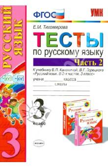 Тихомирова Елена Михайловна