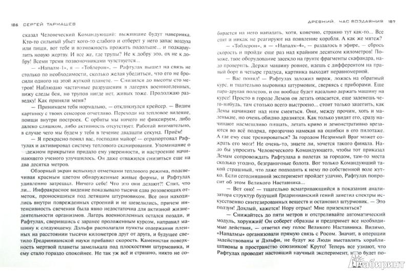 Иллюстрация 1 из 18 для Древний 7. Час воздаяния - Сергей Тармашев   Лабиринт - книги. Источник: Лабиринт