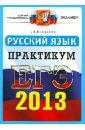 ЕГЭ 2013. Русский язык. Практикум по выполнению типовых тестовых заданий ЕГЭ
