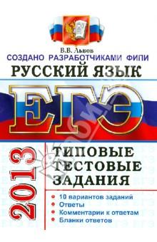 Львов Валентин Витальевич ЕГЭ 2013. Русский язык. Типовые тестовые задания