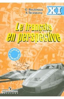 Французский язык. Сборник упражнений. 11 класс. Для школ с углубленным изучением французского языка
