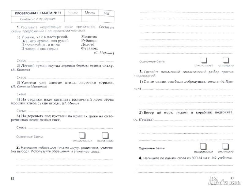 гдз русский язык 5 класс львов тетрадь для оценки качества знаний