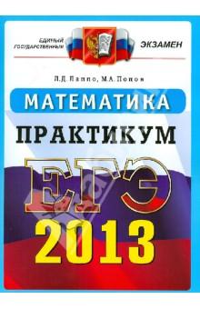 ЕГЭ 2013. Математика. Практикум по выполнению типовых тестовых заданий ЕГЭ