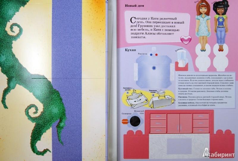 Иллюстрация 1 из 9 для Кукольный домик своими руками | Лабиринт - книги. Источник: Лабиринт