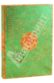 КоранИслам<br>Классический перевод КОРАНА - священной книги всех мусульман. Перевод Г.С. Саблукова уже около 150 лет является одним из основных смысловых переводов. Издавался десятки раз в России и за границей, признан всеми исламскими богословами за образец.<br>