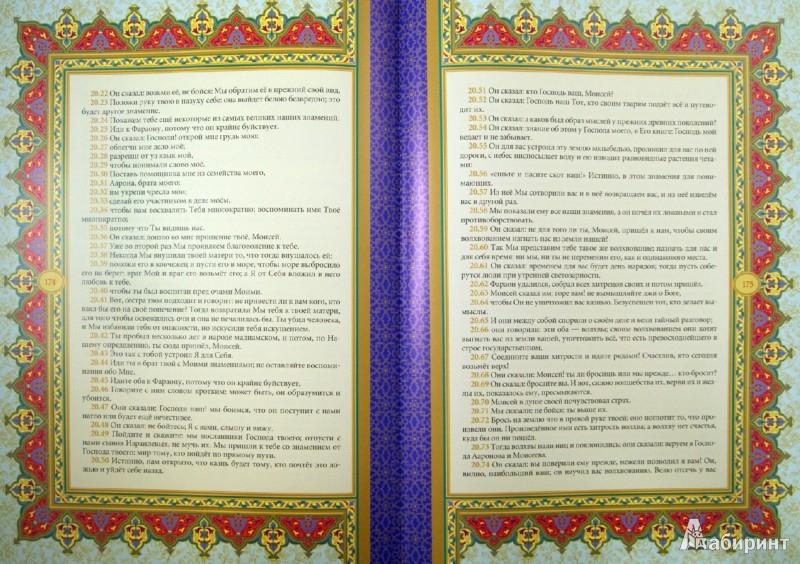 Иллюстрация 1 из 2 для Коран - Г. Саблуков   Лабиринт - книги. Источник: Лабиринт