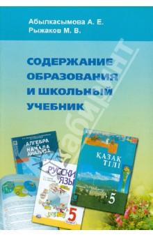 Содержание образования и школьный учебник