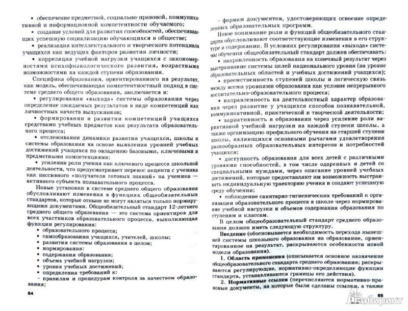 Иллюстрация 1 из 11 для Содержание образования и школьный учебник - Алма Абылкасымова | Лабиринт - книги. Источник: Лабиринт