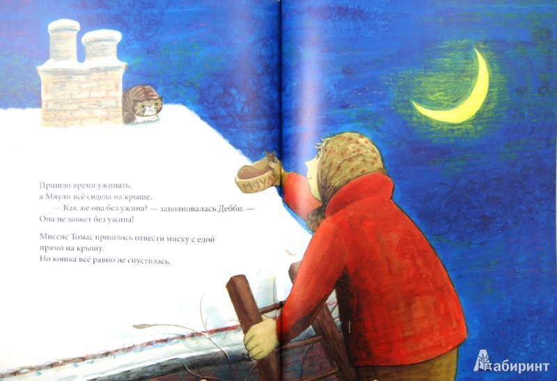 Иллюстрация 1 из 35 для С Новым годом, Мяули! - Джудит Керр | Лабиринт - книги. Источник: Лабиринт