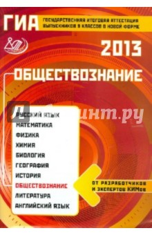 ГИА-2013 Обществознание