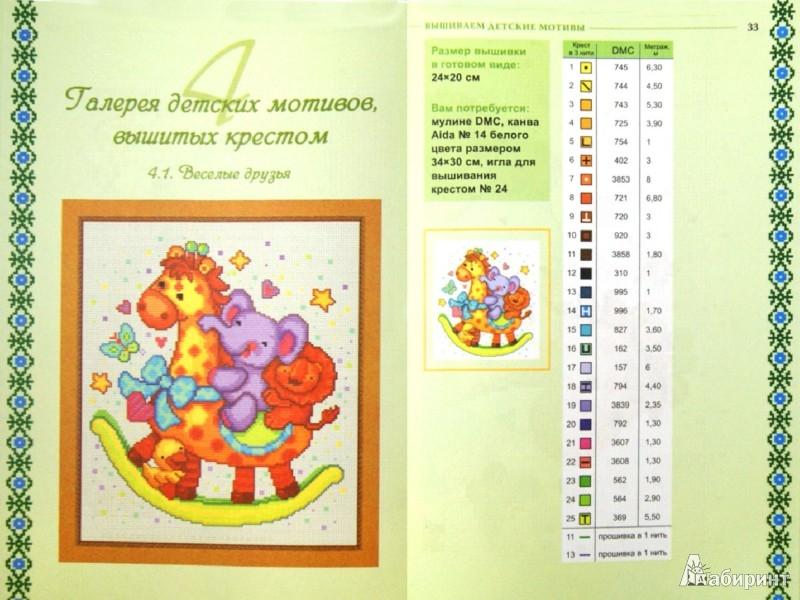 Иллюстрация 1 из 37 для Вышиваем детские мотивы - Анастасия Соцкова | Лабиринт - книги. Источник: Лабиринт