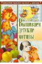 Соцкова Анастасия Геннадьевна Вышиваем детские мотивы