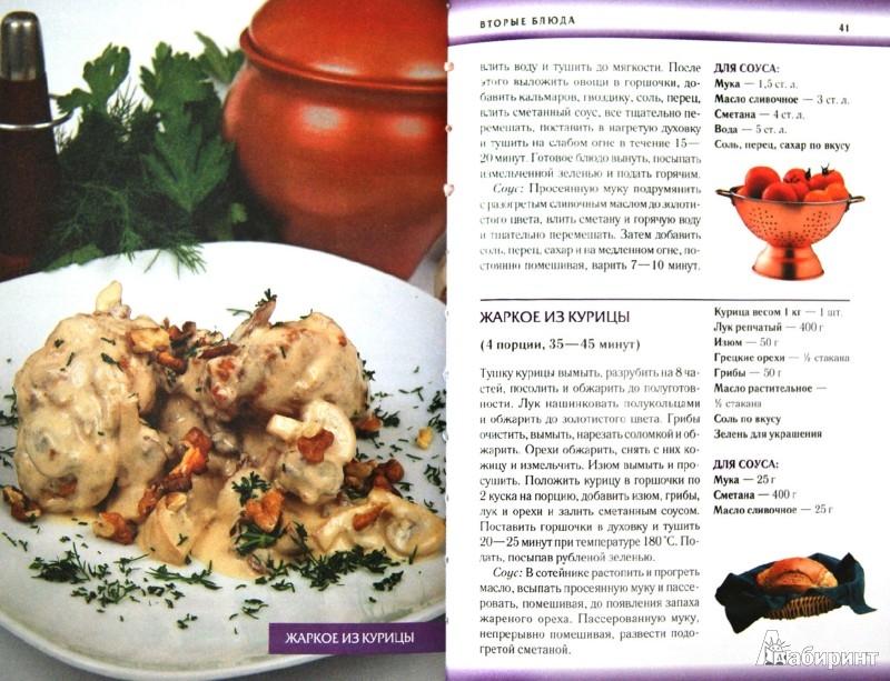 Блюда рецепт пошагово