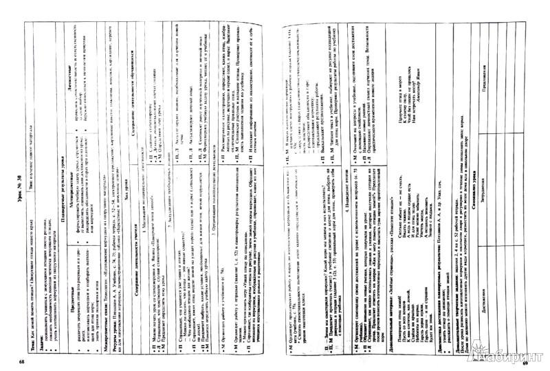 Учебник Литературы Маранцман 8 Класс I Часть Бесплатно
