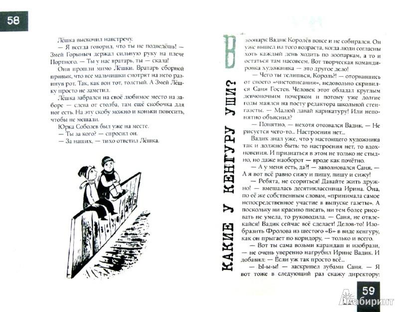Иллюстрация 1 из 24 для Собаки не ошибаются - Сергей Георгиев   Лабиринт - книги. Источник: Лабиринт