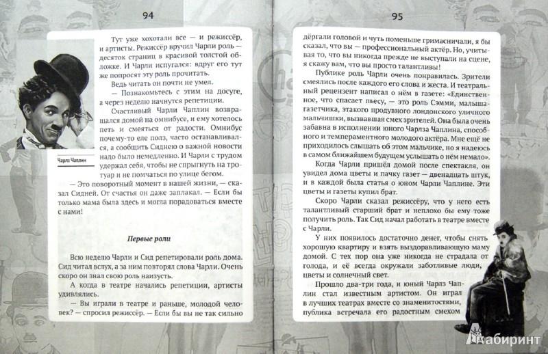 Иллюстрация 1 из 15 для Жизнь замечательных детей. Книга 4 - Валерий Воскобойников   Лабиринт - книги. Источник: Лабиринт