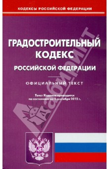 Градостроительный кодекс РФ по состоянию на 03.09.12 года